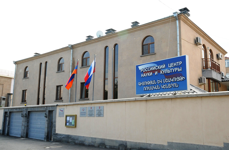 Дни русского слова пройдут в Армении