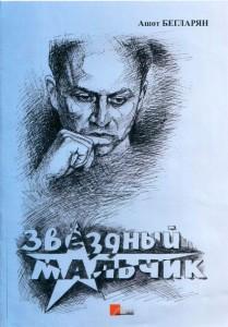 ZV.Malchik-oblozhka