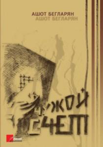 chuzhoyschet