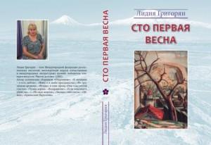 sto_pervaya_vesna1