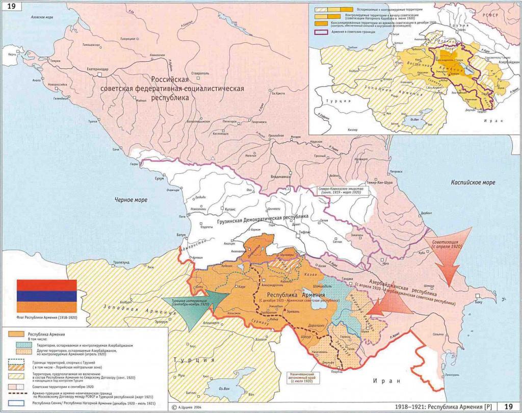 Карта Республики Армения в 1918-1921 годах