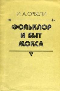 orbeli_folklor_moksa