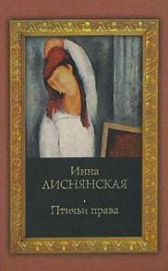 Inna-Lisnyanskaya__Ptichi-prava