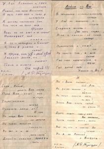 Стихи Фреда Тертеряна посвященные Лейли Хачатурян