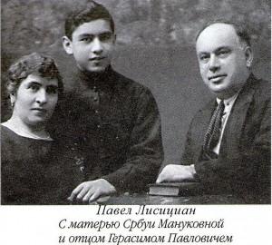 Պավելը ծնողների՝ Սրբուհի և Գերասիմ Լիսիցյանների հետ