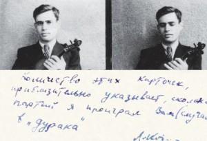 Фотографии Леонида Когана с дарственной надписью Лейли Хачатурян