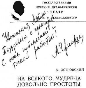 Программка надписана Александром Григоряном, главным режиссером в моей творческой жизни