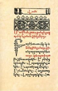 «Ուրբաթագիրք» (1512 թ.), էջ 108