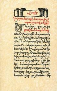 «Ուրբաթագիրք» (1512 թ.), էջ 114
