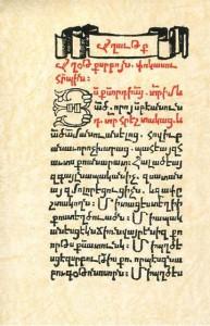 «Ուրբաթագիրք» (1512 թ.), էջ 88