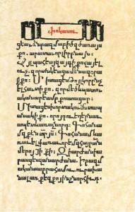 «Ուրբաթագիրք» (1512 թ.), էջ 89