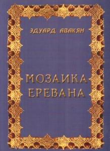 Мозаика Еревана