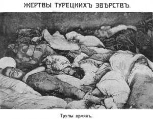 Армянские дети – жертвы турецких зверств. Опубликовано на главной странице еженедельника «Армянский вестник», 27 ноября 1916 года