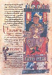 Князь Вахтанг, рук. № 155, XIII в.
