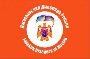 dzavakh_org