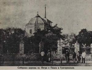 cerkov_grigoriopol