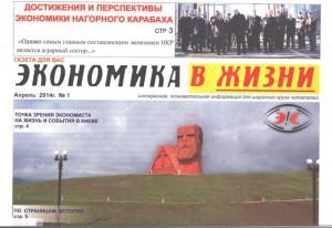ekonomika_v_zhizni