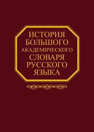 Краткая история русского языка Наша среда Автор С А Головань Русский язык