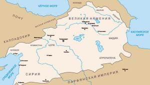 Границы империи Тиграна Великого