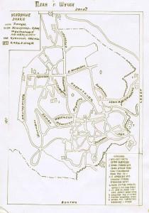 План г. Шуши, с обозначением изучаемых мест