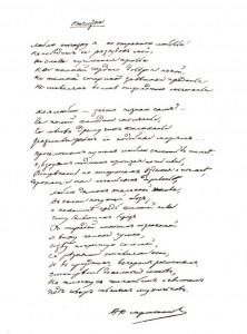 """Автограф стихотворения М.Ю.Лермонтова """"Отчизна"""""""
