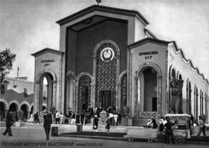 Армянский павильон на ВДНХ