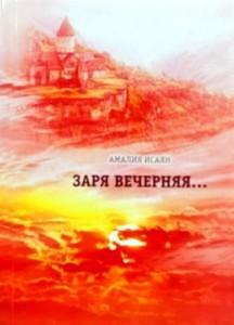zarya_vechernyaya