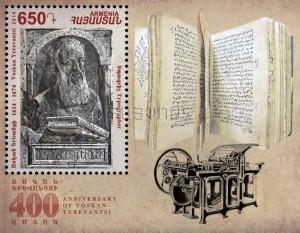 Воскан Ереванци