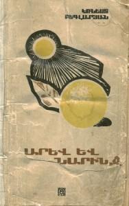 «Солнце и апельсин» (1970)