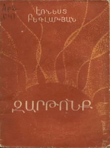 «Пробуждение» (1978)