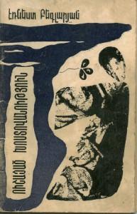 «Запоздалое признание» (1991)