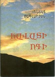 """""""Дух веры"""" (2004)"""