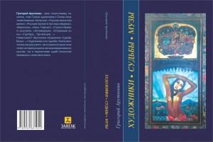 Grigory_Harutyunyan-Khudozhniki-cover