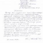 Заявление Хватковой об оказании благотворительной помощи