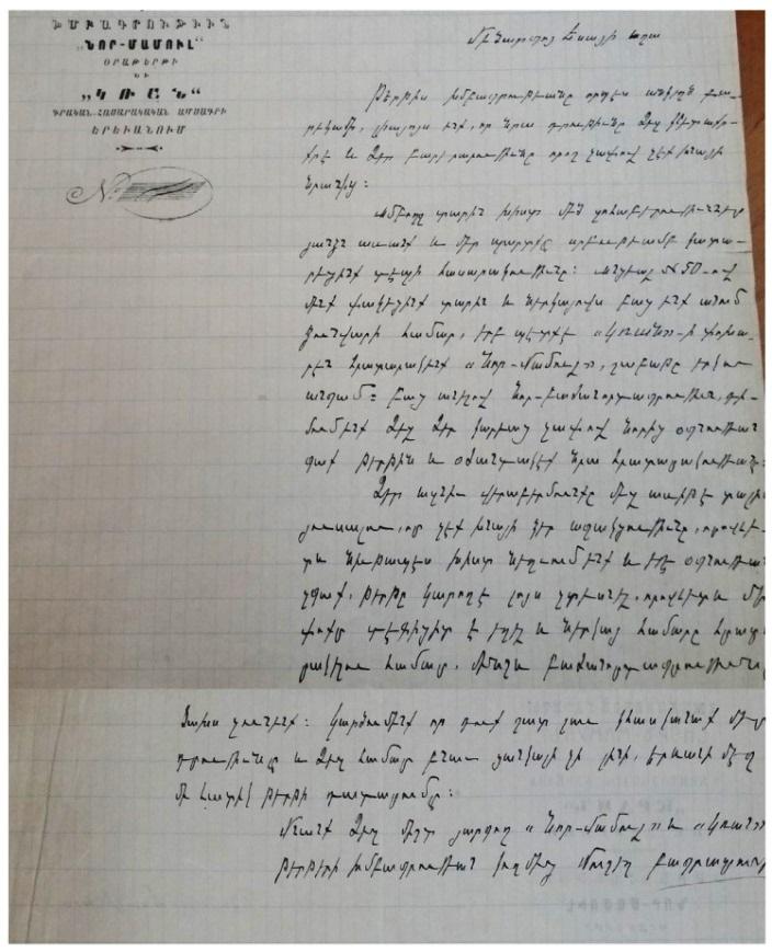 Письмо от Мушега Багратуни с просьбой спасти от закрытия газеты «Кран» и «Нор Мамул». Архив музея истории города Ереван.