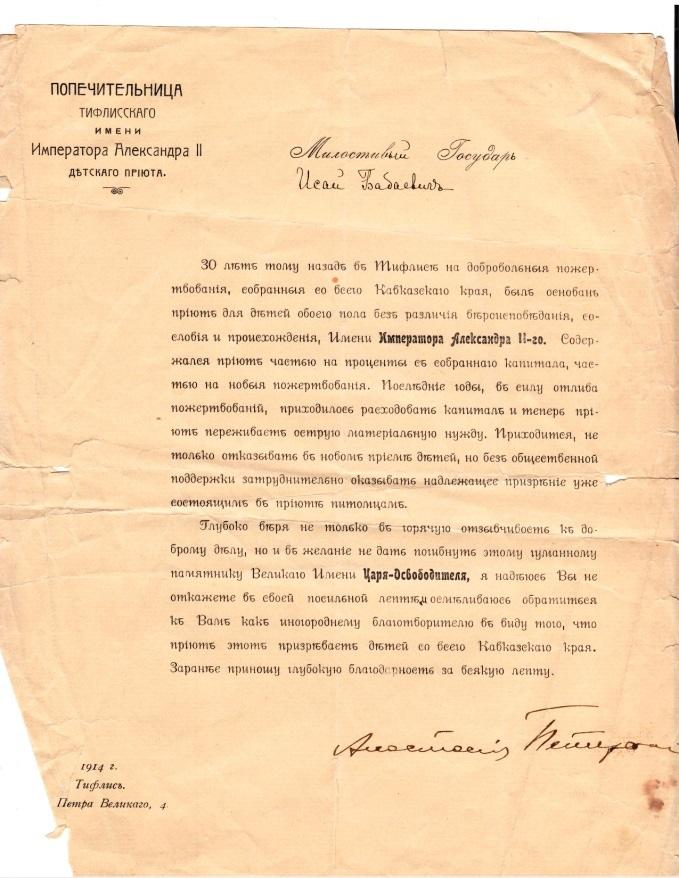 Письмо от имени попечительницы детского приюта им. Императора Александра II, Тифлис. Частный архив.