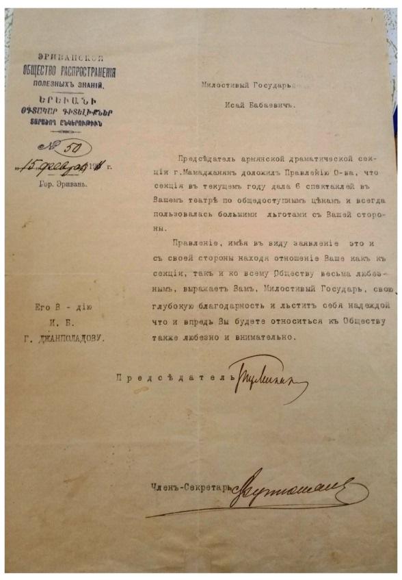 Благодарственное письмо от «Эриванского Общества распространения полезных знаний». Архив Музея истории города Ереван.
