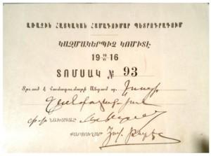 Билет Е. Б. Джанполадяна - члена всеармяского съезда в Петербурге.