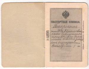 Паспорт Е. Б. Джанполадяна. Частный архив.