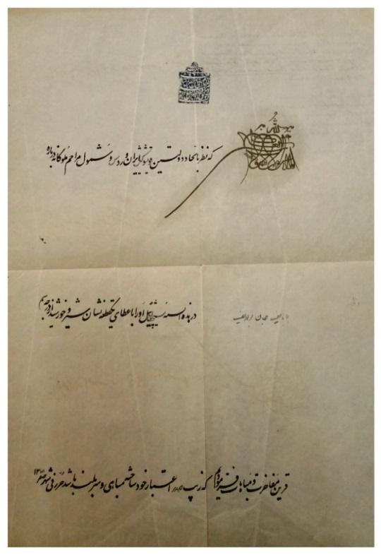 Ферман персидского шаха. Архив Музея истории города Ереван.