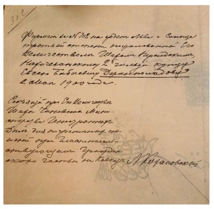 Оборотная сторона фермана.  Архив Музея истории города Ереван.