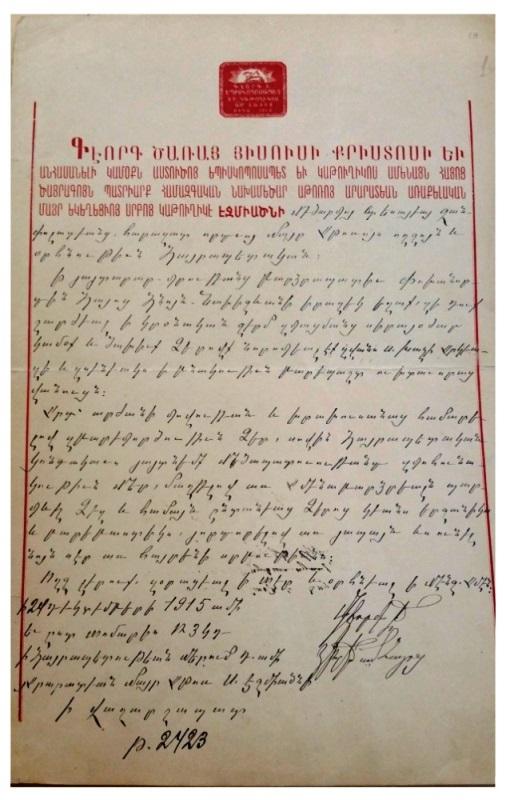Грамота Католикоса всех армян Геворка V  Архив музея истории города Ереван.