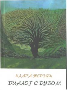 """Обложка книги Клары Терзян  """"Диалог с дубом"""""""