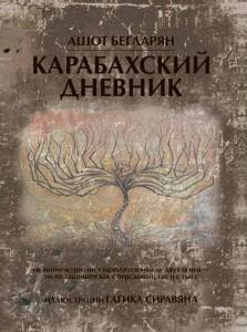 karabakhsky_dnevnik