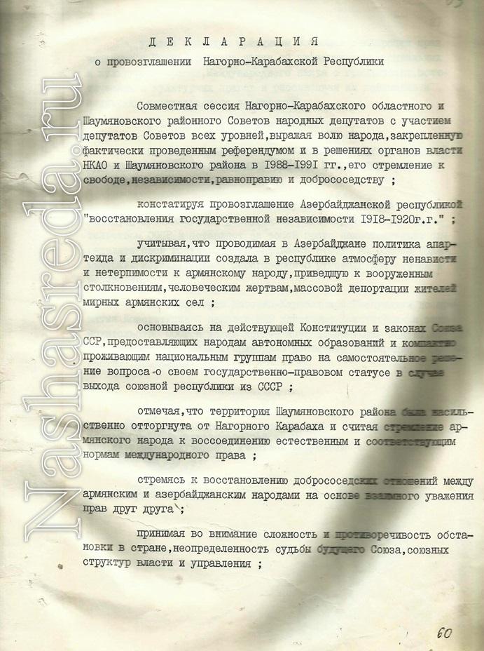 deklaracia_nezavisimosti4