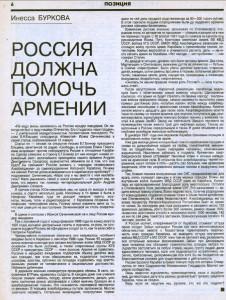 Буркова. Россия должна помочь Армении, Столица, 8-1992