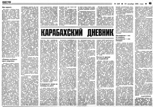 Известия 249 от 18.10.91