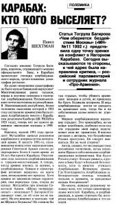 МН, № 15 (610) от 12.04.1992 г.