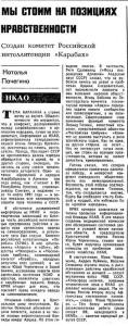 Независимая газета, 23.03.1991. — № 36
