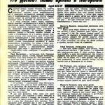 Столица. 1991. № 1-1